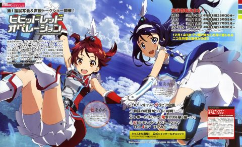 Vividred Operation (Complete Episodes 1-12) (720p – 160MB – miniHD)