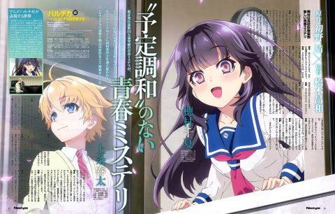 Haruchika: Haruta to Chika wa Seishun Suru