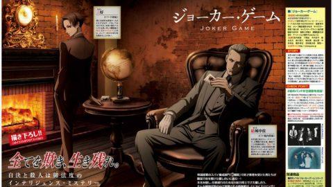 Joker Game (Complete)