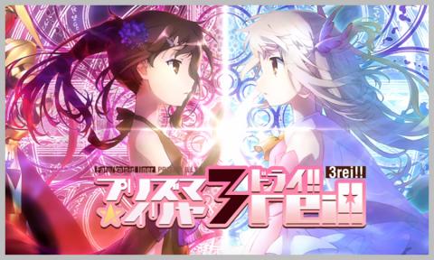Fate Kaleid Liner Prisma Illya 3rei!!