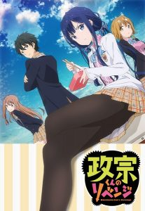 download masamune kun no revenge