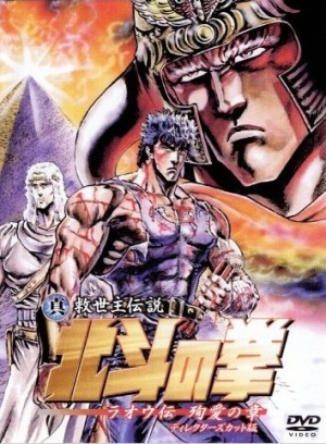 Download Legend of Raoh: Chapter of Death in Love (Fist of the North Star) Anime Movie