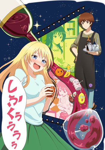 Download Osake wa Fuufu ni Natte kara (main) Anime